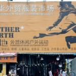 Jiahua Foreign Trade Clothing Market