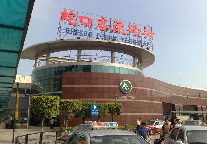 Shekou Ferry Terminal