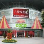 Coco Park 购物公园