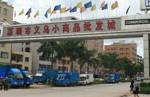 Shenzhen Yiwu Small Commodities Wholesale City