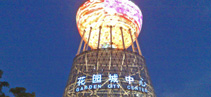गार्डन सिटी सेंटर (深圳 花园 城 购物中心)